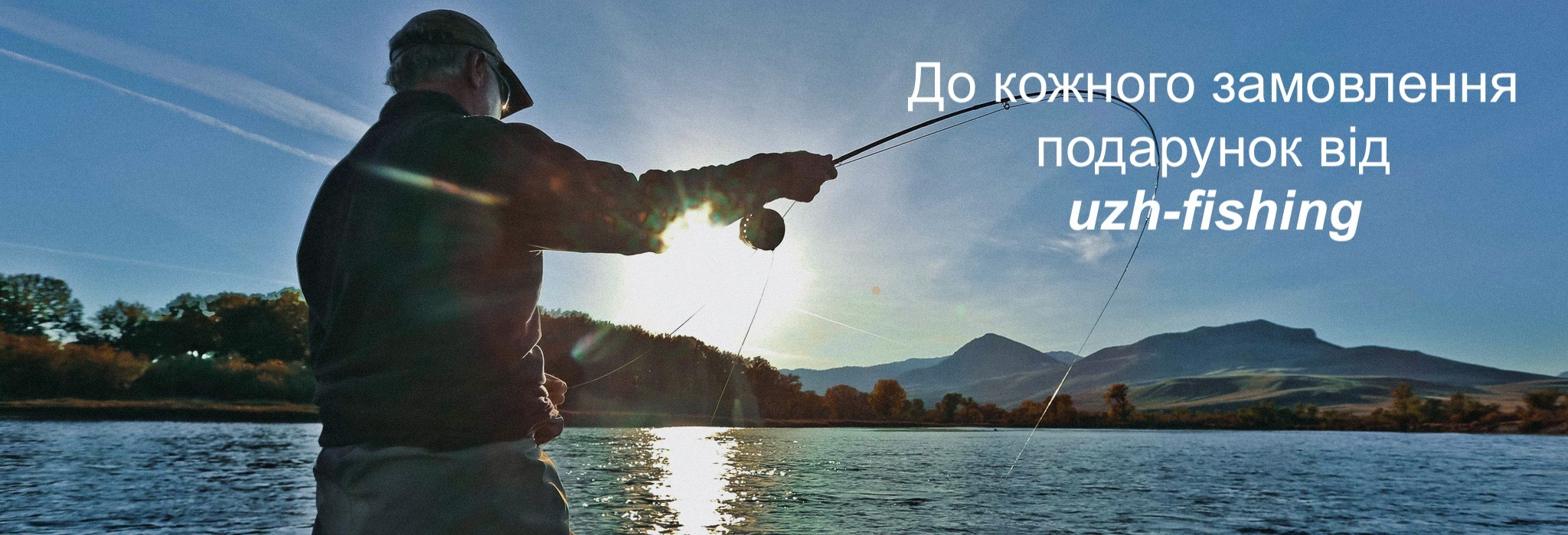 13e05c985906da Рыболовный магазин Uzh-Fishing – всё для рыбалки - UZH-FISHING.COM.UA